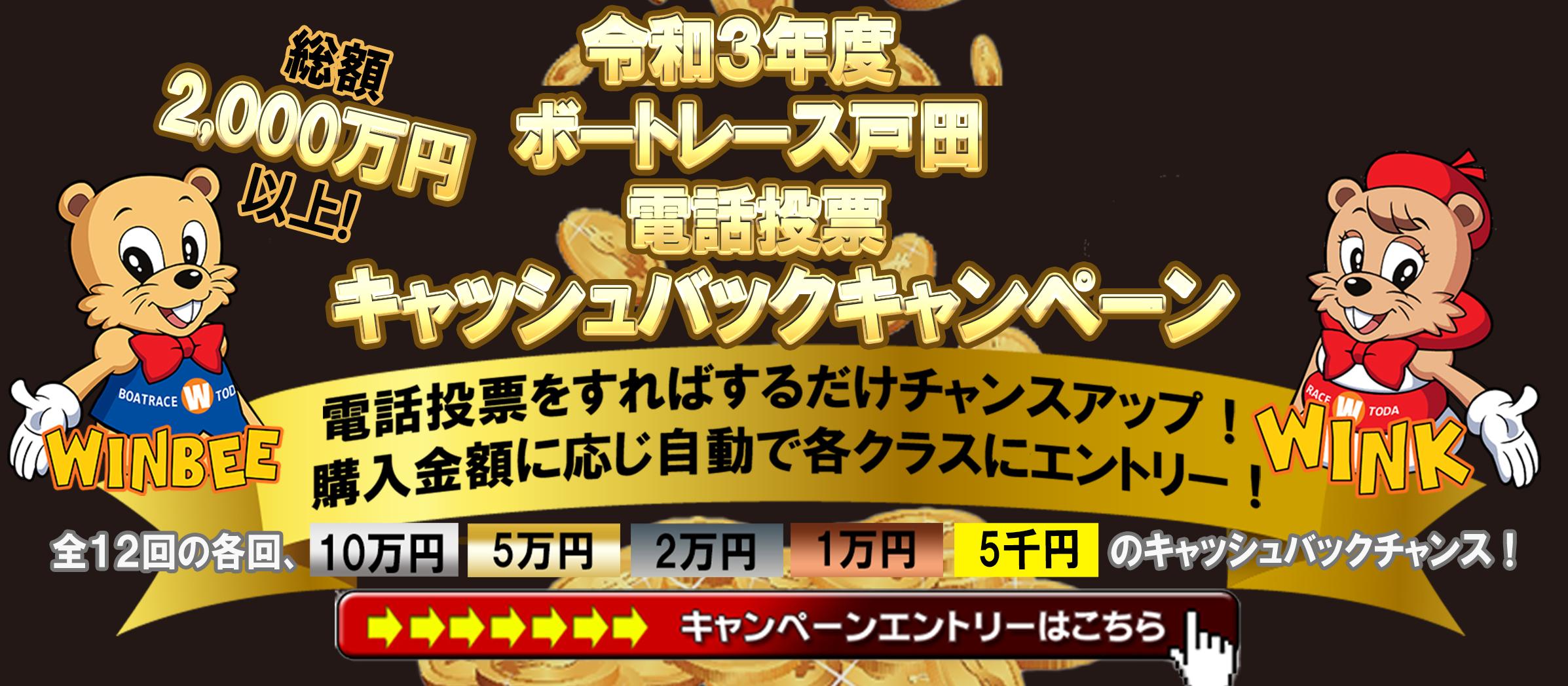ボートレース戸田|電話投票キャッシュバックキャンペーン